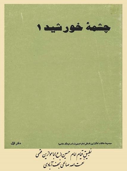 تطبیق قیام امام حسین(ع) با موازین فقهی