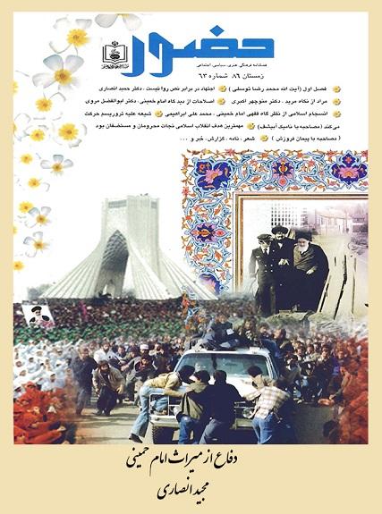 دفاع از میراث امام خمینی