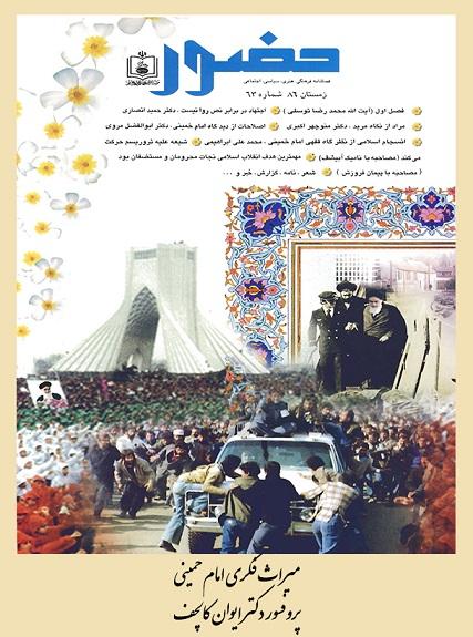 میراث فکری امام خمینی