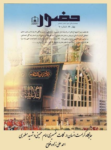 جایگاه کرامت انسان در نکات تفسیری امام خمینی و شهید مطهری
