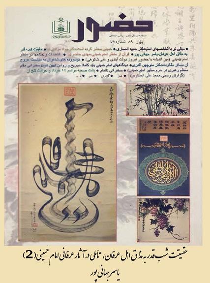 حقیقت شب قدر به مذاق اهل عرفان، تأملی در آثار عرفانی امام خمینی(2)