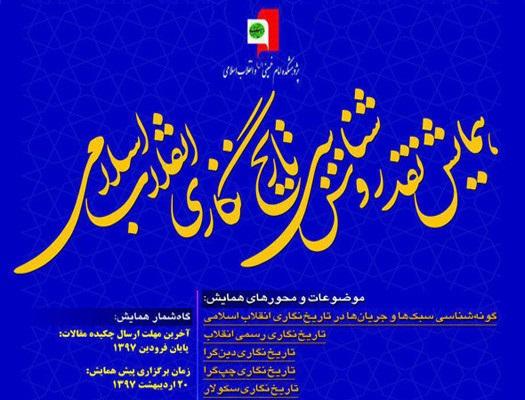 همایش نقد روش شناسی تاریخ نگاری انقلاب اسلامی ۲۰ اردیبهشت ماه برگزار می شود
