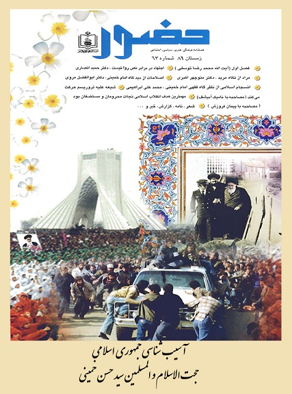 آسیب شناسی جمهوری اسلامی
