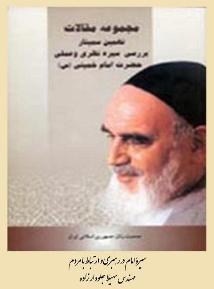 سیرۀ امام در رهبری و ارتباط با مردم