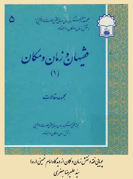 پویایی فقه و نقش زمان و مکان از دیدگاه امام خمینی (ره)