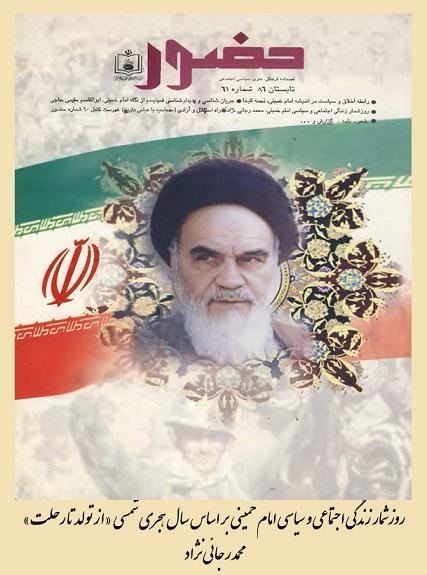 روزشمار زندگی اجتماعی و سیاسی امام خمینی بر اساس سال هجری شمسی «از تولد تا رحلت»