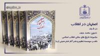 """رونمایی از مجموعه کتاب پنج جلدی """"اصفهان در انقلاب """"برگزار شد"""