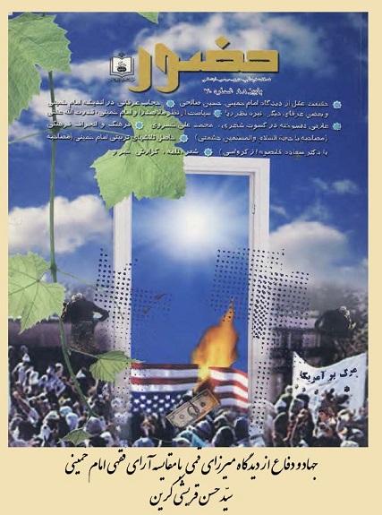 جهاد و دفاع از دیدگاه میرزای قمی با مقایسه آرای فقهی امام خمینی