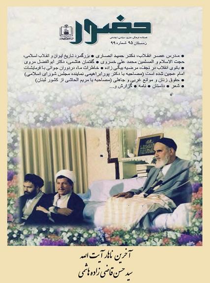 آخرین ناهار آیت الله یادداشتی از سید حسن قاضی زاده هاشمی (وزیر بهداشت)