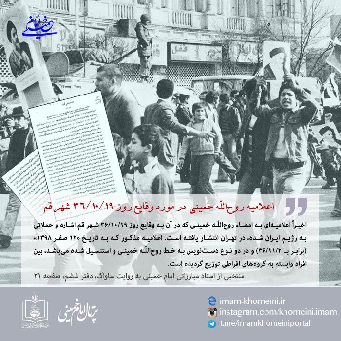 اعلامیه روح الله خمینی  در مورد وقایع روز 36/10/19 شهر قم
