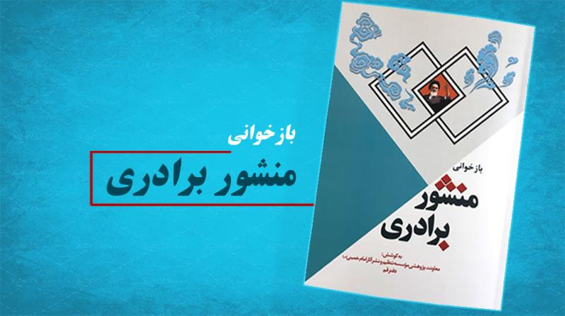 """کتاب """"بازخوانی منشور برادری"""" توسط موسسه تنظیم و نشر آثار امام خمینی(ره)منتشر شد"""