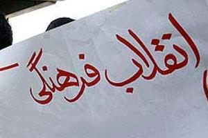 احکام امام خمینی(س) درباره تشکیل ستاد انقلاب فرهنگی