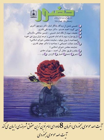 آیت الله موسوی بجنوردی: فرمان 8 ماده ای امام نوین ترین حقوق شهروندی را بیان می کند