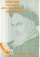 مجموعه مقالات ششمین سمینار بررسی سیره نظری و عملی امام خمینی(س)