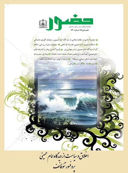 اخلاق و سیاست از دیدگاه امام خمینی