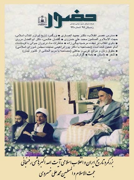 بزرگمرد تاریخ ایران و انقلاب اسلامی آیت الله اکبر هاشمی رفسنجانی