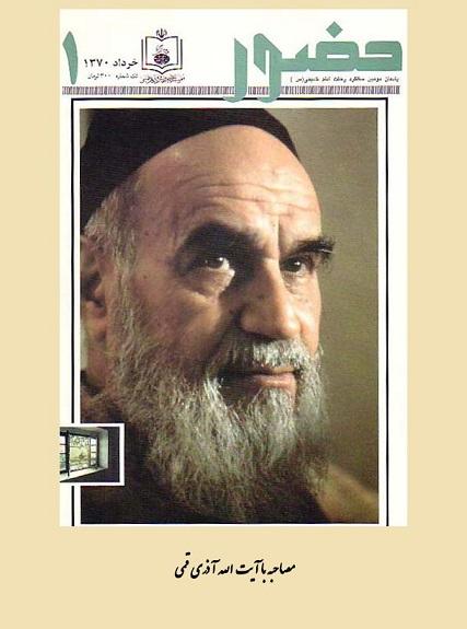 مصاحبه با آیت الله آذری قمی