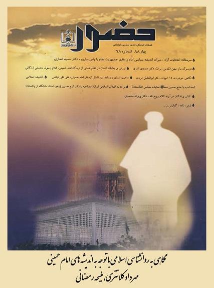 نگاهی به روانشناسی اسلامی با توجه به اندیشه های امام خمینی