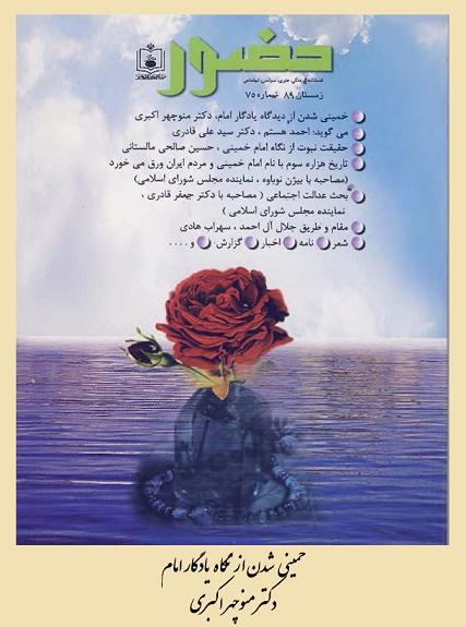 خمینی شدن از نگاه یادگار امام