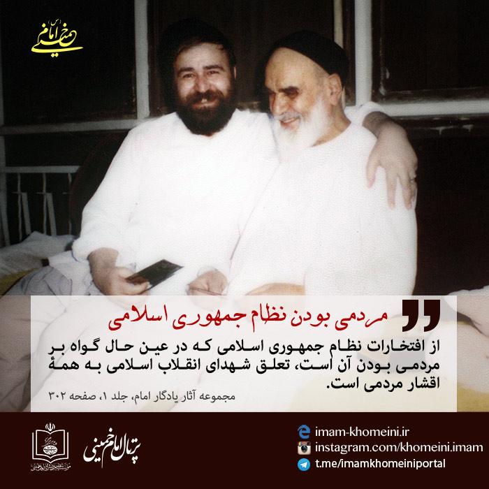 مردمی بودن نظام جمهوری اسلامی