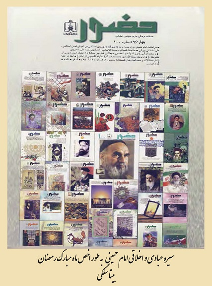 سیره عبادی و اخلاقی امام خمینی به طور اخص ماه مبارک رمضان