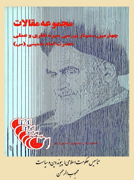 تأسیس حکومت اسلامی؛ پیوند دین و سیاست