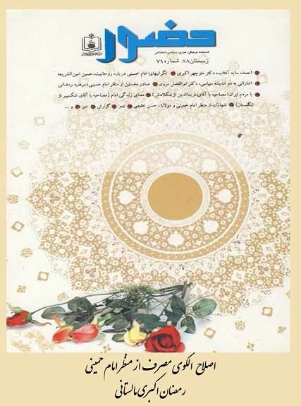 اصلاح الگوی مصرف از منظر امام خمینی