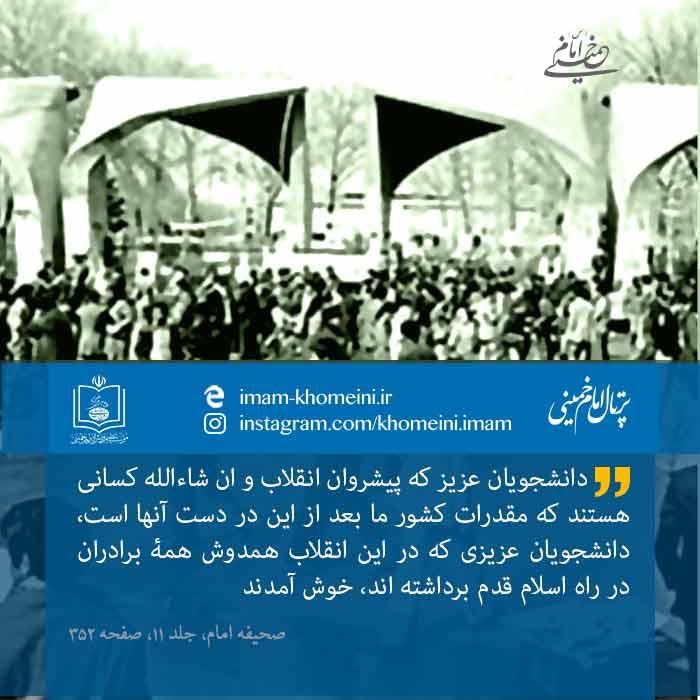 پیشگامان انقلاب