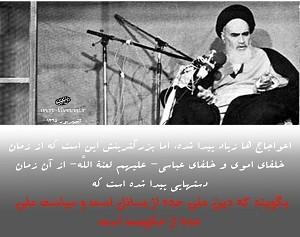 جریان تحول سیاست اسلامی از نگاه امام خمینی(ره)