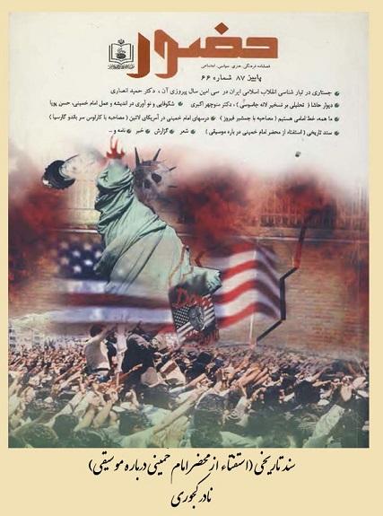 سند تاریخی(استفتاء از محضر امام خمینی درباره موسیقی)