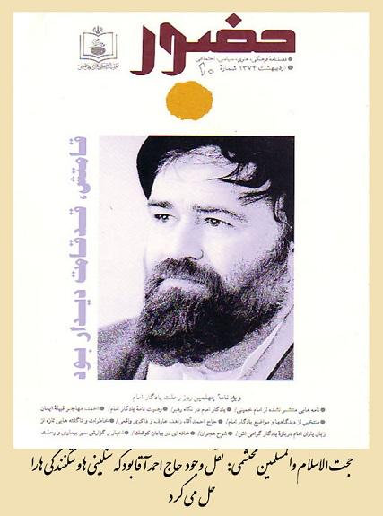 حجت الاسلام والمسلمین محتشمی: ثقل وجود حاج احمد آقا بود که سنگینی ها و شکنندگی ها را حل می کرد