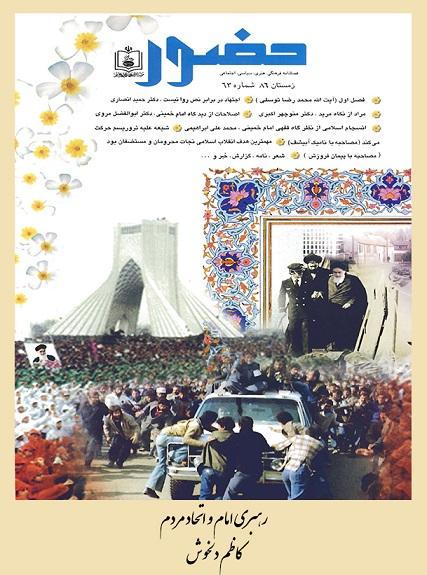 رهبری امام و اتحاد مردم