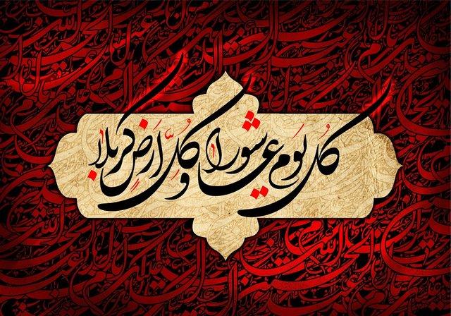 عاشورا و انقلاب اسلامی