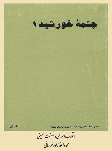 انقلاب اسلامی و نهضت حسینی