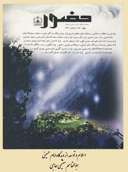اسلام و توسعه از دیدگاه امام خمینی