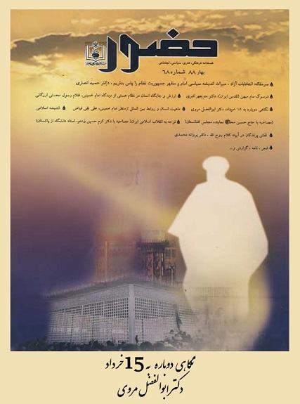 نگاهی دوباره به 15 خرداد
