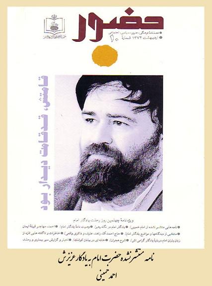 نامۀ منتشر نشده حضرت امام به یادگار عزیزش