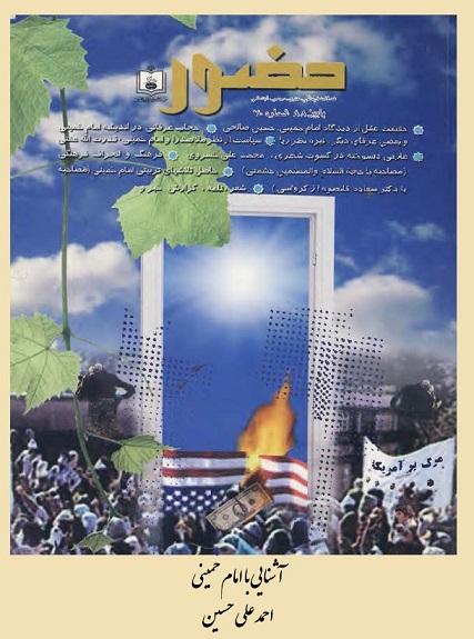 آشنایی با امام خمینی(مصاحبه با احمد علی حسین از مبارزان کویتی)