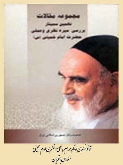 قانونمندی حاکم بر سیره عملی و نظری امام خمینی