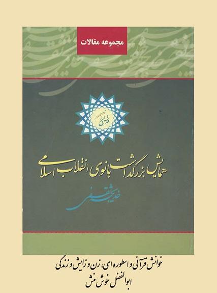 خوانش قرآنی و اسطوره ای، زن و زایش و زندگی