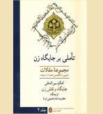 نگرش امام خمینی(ره) نسبت به زن با رویکرد فلسفی