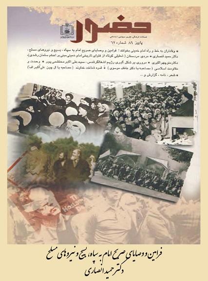وفاداران به خط و راه امام خمینی بخوانند! ، فرامین و وصایای صریح امام به سپاه، بسیج و نیروهای مسلح
