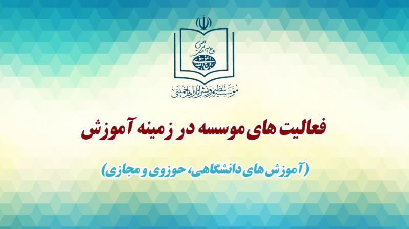 مروری بر فعالیتهای موسسه در زمینه آموزش های دانشگاهی، حوزوی و مجازی