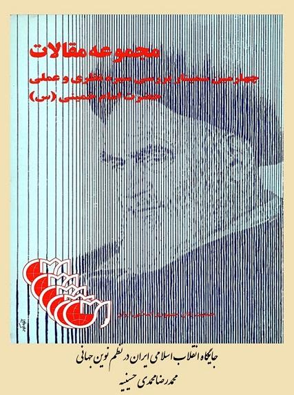 جایگاه انقلاب اسلامی ایران در نظم نوین جهانی