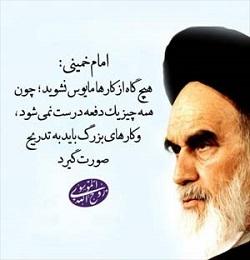 از نظر امام خمینی، توجه به استقلال و خود کفایی – متأثر از شرق و غرب زدگی- تحت چه محورهایی عنوان شده است؟