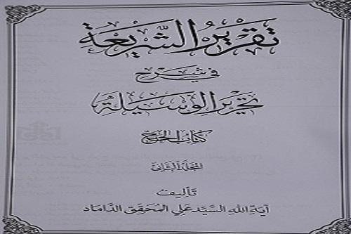 مجموعه 4 جلدی تقریر الشریعه فی شرح تحریرالوسیله به نمایشگاه کتاب رسید
