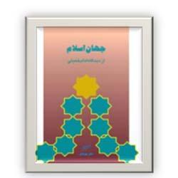 جهان اسلام