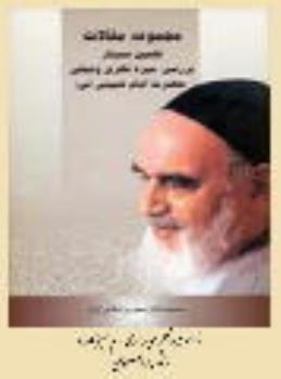 شناخت ویژگیهای رهبری امام خمینی(ره)