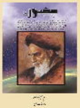 امام خمینی و فلسفه