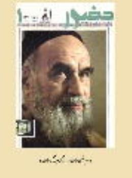«امام خمینی سیاستمداری بزرگ و بزرگ سیاستمدار»